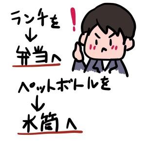 setuyaku-sara2
