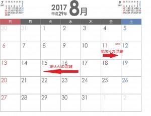 お盆カレンダー2