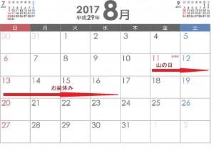 お盆カレンダー